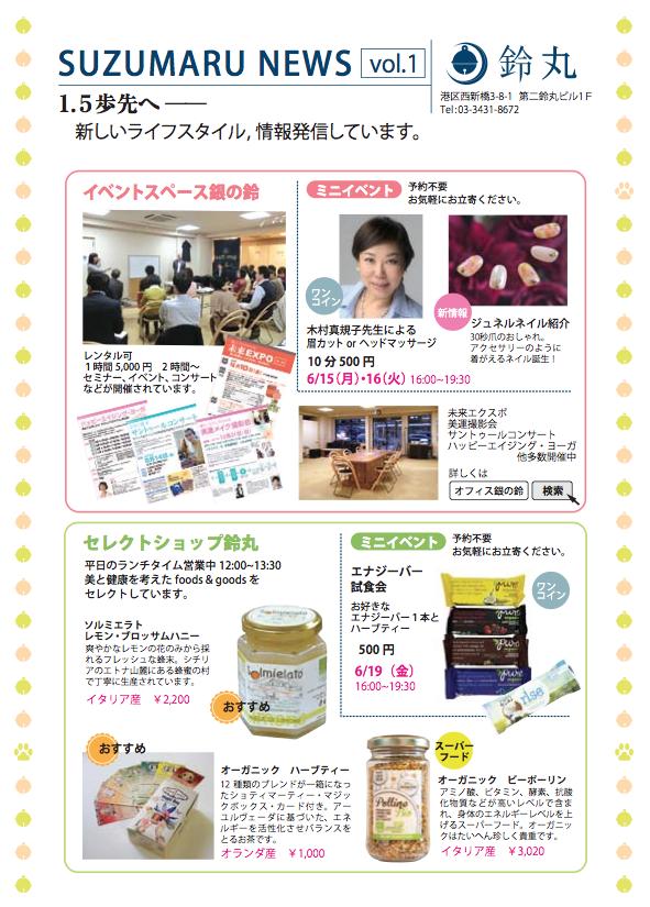 鈴丸ニュース1