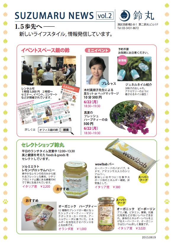 鈴丸ニュース2