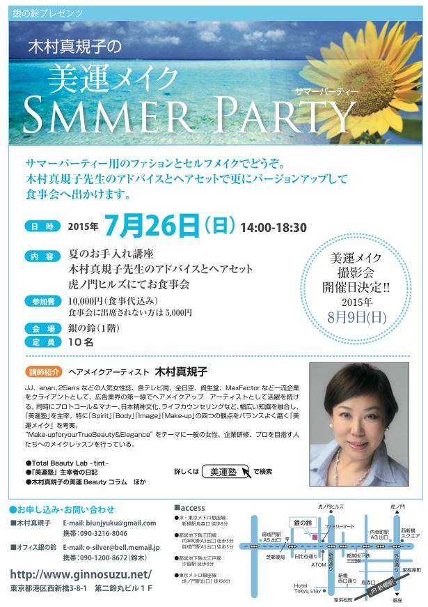 サマーパーティー2015.7.26