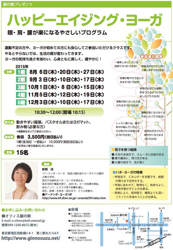 ハッピーエイジングヨーガ画像2015.8gatu-12gatu