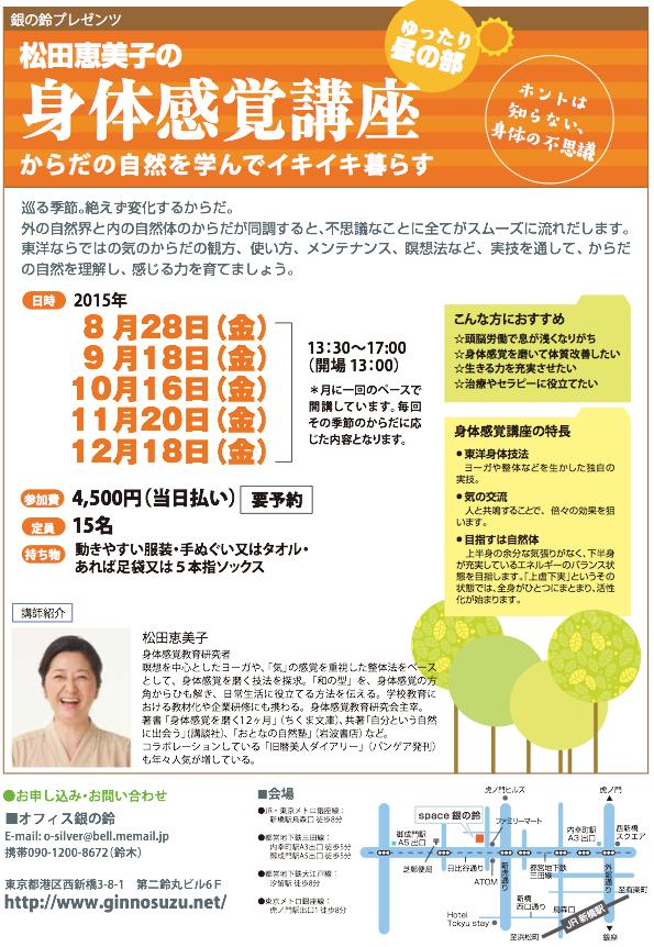 身体感覚昼画像2015.8gatu -12gatu