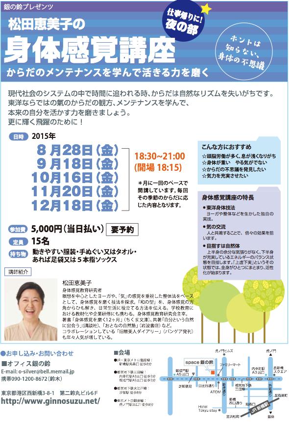身体感覚講座夜2015.8-12