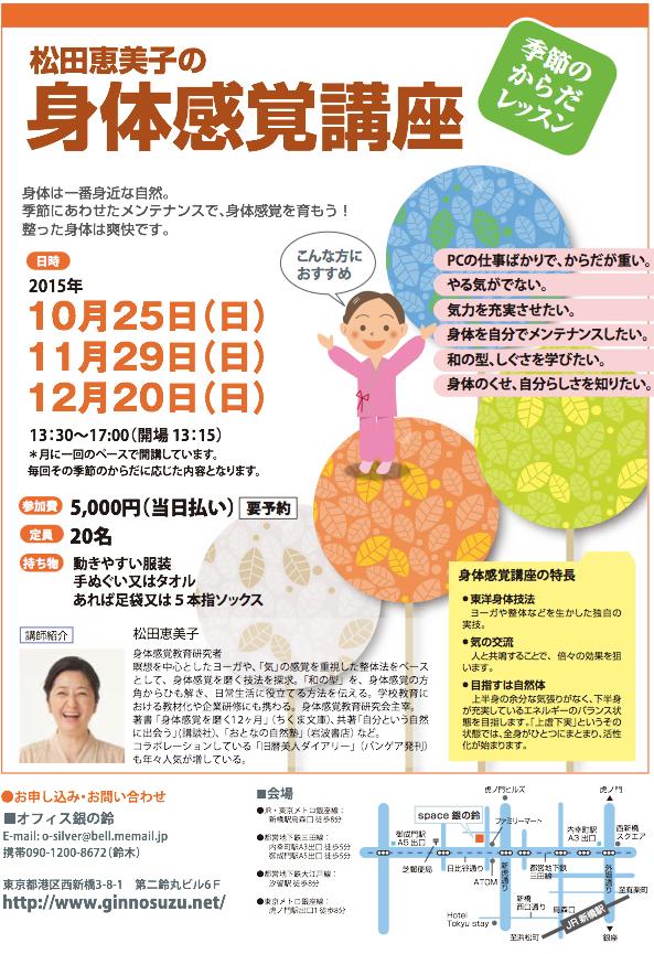 身体感覚講座日曜画像2015.10gatu-1gatu