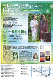 セレンディピティ・ユニ特別公演画像