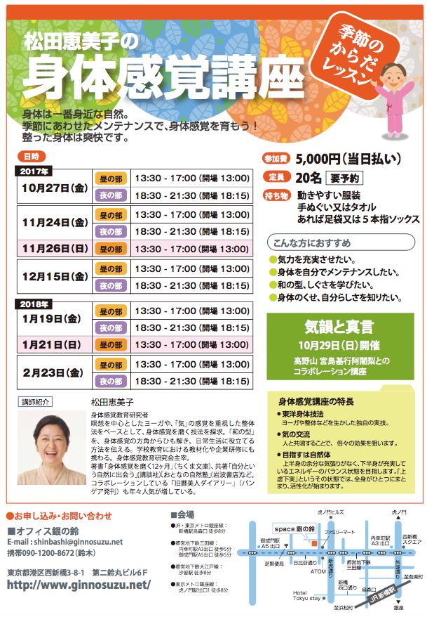 身体感覚講座2017.10-2gatu